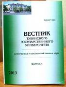 """Вышел в свет """"Вестник ТГУ"""" по естественным и сельскохозяйственным наукам"""