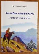 Вышла в свет научно-популярная книга об исследованиях Ильи Захарова-Гезехуса в Туве и на Алтае