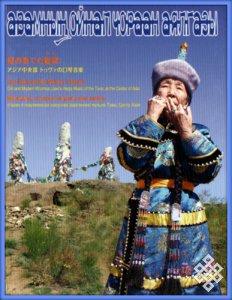 В Японии издан музыкальный диск хомусной культуры Тувы