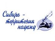 """Тува в 2014 году будут принимать форум журналистов """"Сибирь - территория надежд"""""""