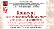 Конкурс Московского дома национальностей для молодых исследователей в области национальной политики