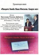 Анонс презентации книги о Хамбо ламе Итигелове
