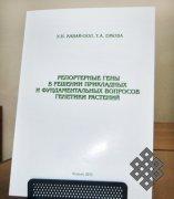 Вышло в свет учебное пособие тувинского генетика Ураны Кавай-оол