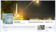 1000 подписчиков страницы Тува.Азия в Facebook!