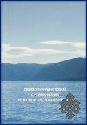 Вышла в свет монография «Социокультурный подход в регулировании межэтнических взаимодействий»