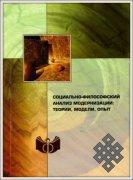 Вышла в свет монография «Социально-философский анализ модернизации: теории, модели, опыт»