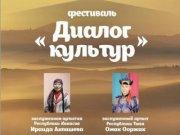 Республики Хакасия и Тува объединяются
