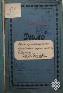 Пограничный комиссар в Туве в 1913 году: назначение, проблемы, противостояние