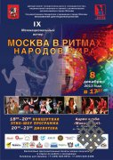 Александр Куулар представит проект «KUULAR» на вечере «Москва в ритмах народов мира»