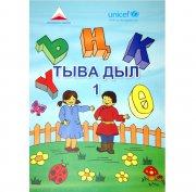 В Кызыле прошла презентация учебника тувинского языка для детей монгольских тувинцев