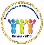 Завтра в Туве пройдет I Республиканская научно-практическая конференция «Инновационные технологии в образовании»