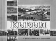 Национальный музей Тувы выпустил альбом Ермолаева