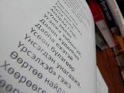 Для продвижения бурятского языка создали специальные гранты