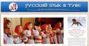 Открылся сайт русского языка в Туве