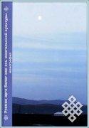 Вышла в свет монография «Учение арга билиг как ось монгольской культуры»
