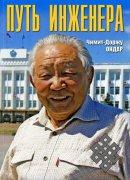 В Московском доме национальностей состоится обсуждение книги Чимит-Доржу Ондара