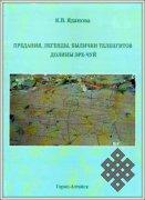 Теленгитский несказочный фольклор в исследовании К. В. Ядановой
