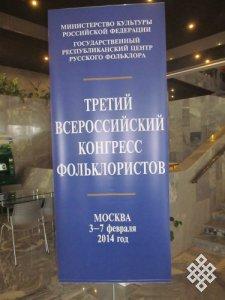 Третий Всероссийский Конгресс фольклористов