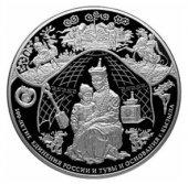 Центральный банк России выпустил монеты из драгметаллов, посвященные 100-летию единения России и Тувы и основания Кызыла
