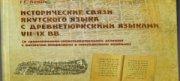 Герасима Левина наградили за исследование якутского и древнетюркского языков
