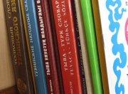 Создана экспертная комиссия по отбору издательских проектов республики - в целях поддержки книгоиздания в Туве