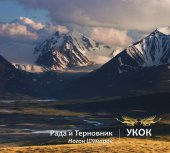 «Укок»: музыка, экология, шаманизм, запечатлённые на компакт-диске