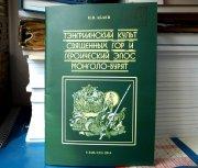 Вышла в свет новая монография Николая Абаева «Тэнгрианский культ священных гор и героический эпос монголо-бурят»