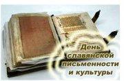 В Туве отметят День славянской письменности и культуры