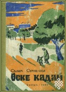 Роман С. Сюрюн-оола «Посторонняя женщина»: проблематика, новаторство