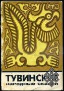 Марк Ватагин предлагает переиздать «Тувинские народные сказки»