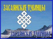 """Продолжается Интернет-опрос """"Засаянские тувинцы: образ жизни, ценности, идеалы"""