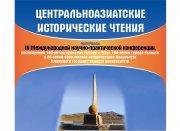 Опубликована программа III Центральноазиатских чтений в Кызыле