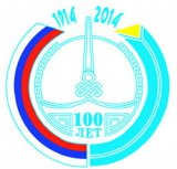 В Туве готовятся к Международной научной конференции «Единая Тува в единой России: история, современность, перспективы»