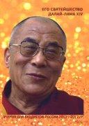 Издана новая книга Его Святейшества Далай-ламы