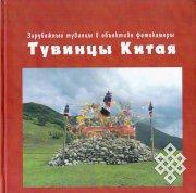 Вышел в свет научный фотоальбом Жанны Юша «Тувинцы Китая»