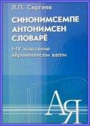 Вышел в свет словарь синонимов и антонимов на чувашском языке