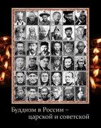 Объявляется подписка на альбом: буддизм в России – царской и советской (старые фотографии)