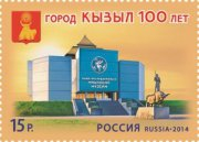 В почтовое обращение выходит марка «100 лет городу Кызылу»