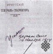 Особенности исторического момента в Урянхайском крае между начертаниями Николая II «Согласен» и «Успешно» в 1914 году