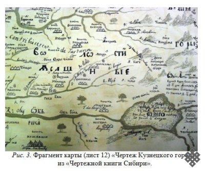 «Чертежная книга Сибири» С. У. Ремезова как источник начального периода этнографического изучения тувинцев