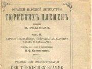 Национальная библиотека Хакасии пополнится уникальным изданием начала ХХ века
