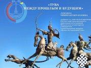 Во Всероссийском музее декоративно-прикладного и народного искусства прошла открытая лекция Чимизы Ламажаа «Тува между прошлым и будущим»