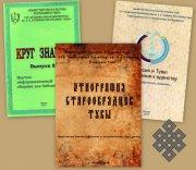 Новые издания Национальной библиотеки Республики Тыва