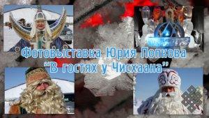 Фотовыставка Юрия Попкова «В гостях у Чисхаана»