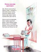 К изданию готовится первый том антологии тувинской детской поэзии
