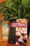 Издана книга «Репрессированное буддийское духовенство Калмыкии»