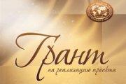 Объявлен конкурс грантов 2015 г. Русского географического общества