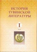 """Вышла в свет """"История тувинской литературы"""" том 1"""