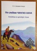 Поиски потомков Великого монгола