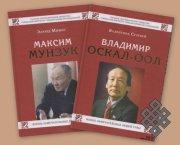 """Тувинский институт гуманитарных исследований издал первые книги из серии """"Жизнь замечательных людей Тувы"""""""